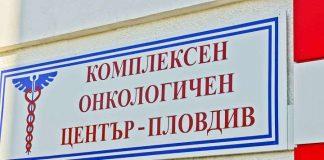 КОЦ-Пловдив