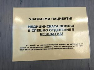 """Св. Анна"""