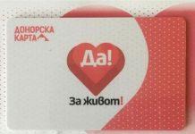 донорски карти