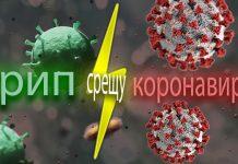 грипа и COVID-19