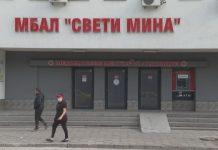 """Св. Мина"""