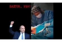 Балтов