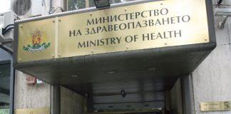 здравен министър