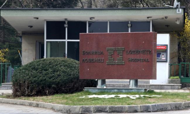 Правителствена болница